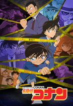 Case Closed (Detective Conan)