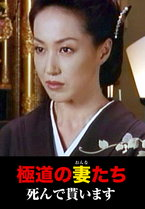 Yakuza Wives: Shinde Moraimasu