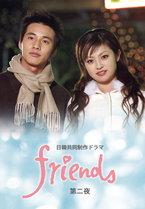「friends」第二夜