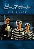 ピースボート -Piece Vote-