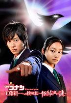 Detective Conan Drama Special 3