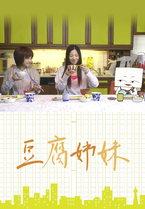 Tofu Sisters