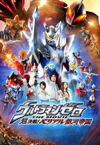 Ultraman Zero: The Revenge of Belial