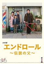 End Roll: Densetsu no Chichi
