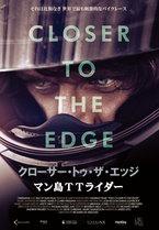 TT: Closer to the Edge