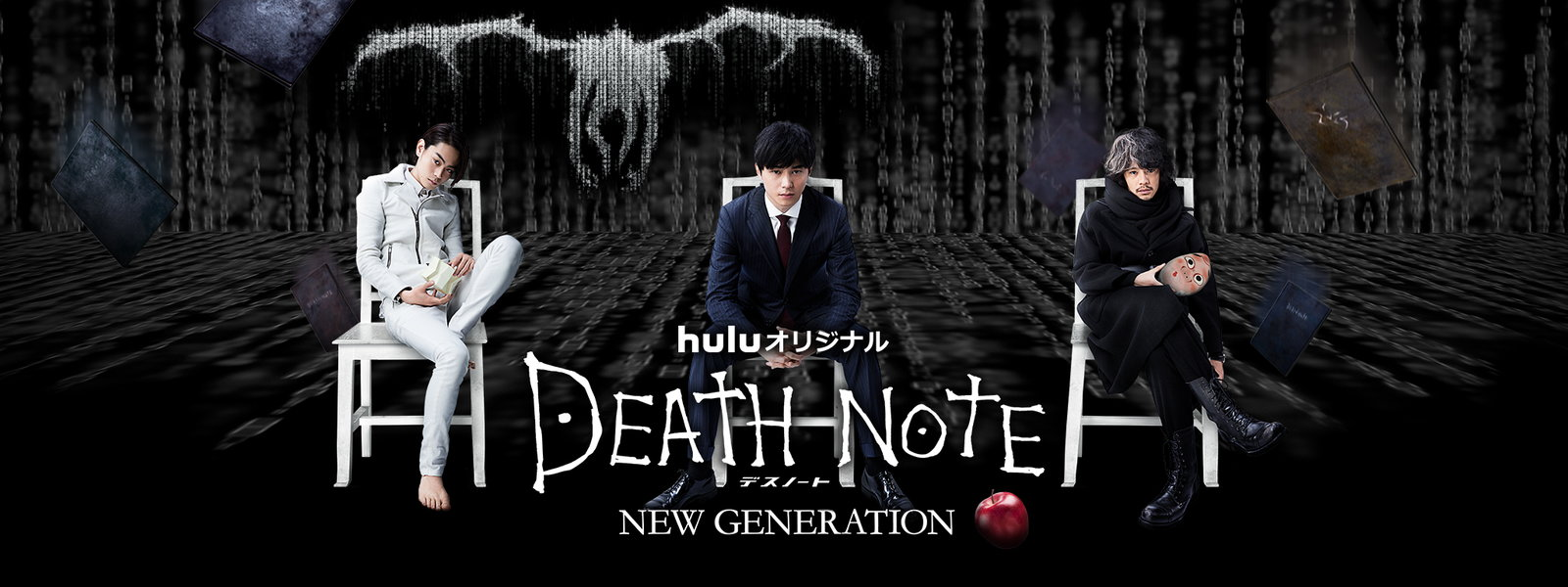 DEATH NOTE デスノート NEW GENERATIONの動画 - デスノート Light up the NEW world